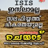 isis-not-islam-chemmad-prog